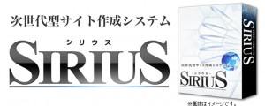 sirius_logo