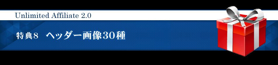 toku008