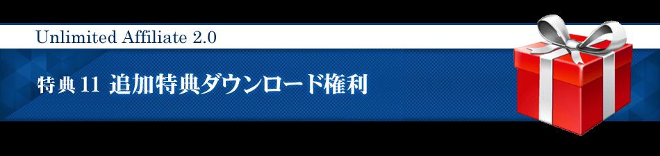 toku011